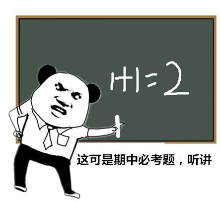 1+1=2,这可是其中必考题,听讲!