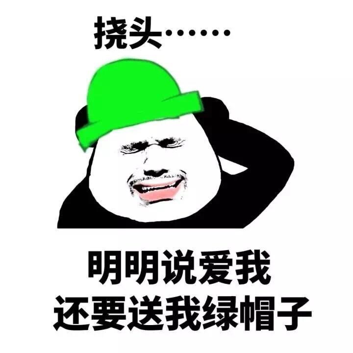 挠头●●●●●●明明说爱我还要送我绿帽子