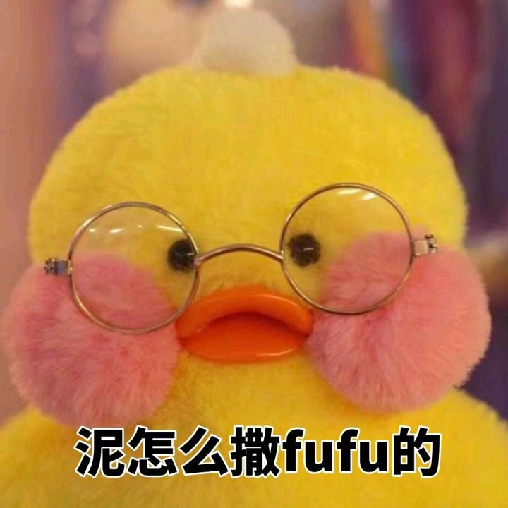 泥怎么撒fufu的
