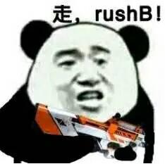 走, rushB!