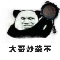 大哥炒菜不