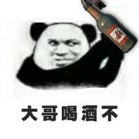 大哥喝酒不