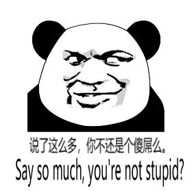 说了这么多,你不还是个傻屌么。(Say so much, you're not stupid?)