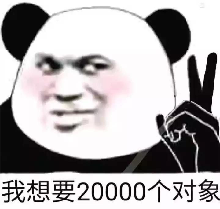 我想要20000个对象