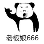 老板娘666