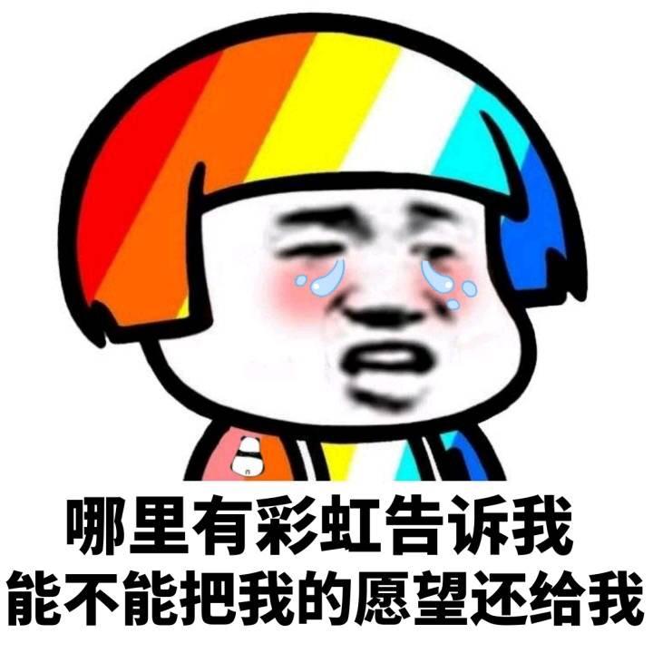 哪里有彩虹告诉我能不能把我的愿望还给我