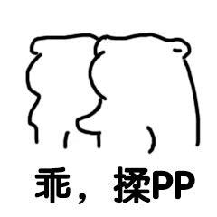 乖,揉PP