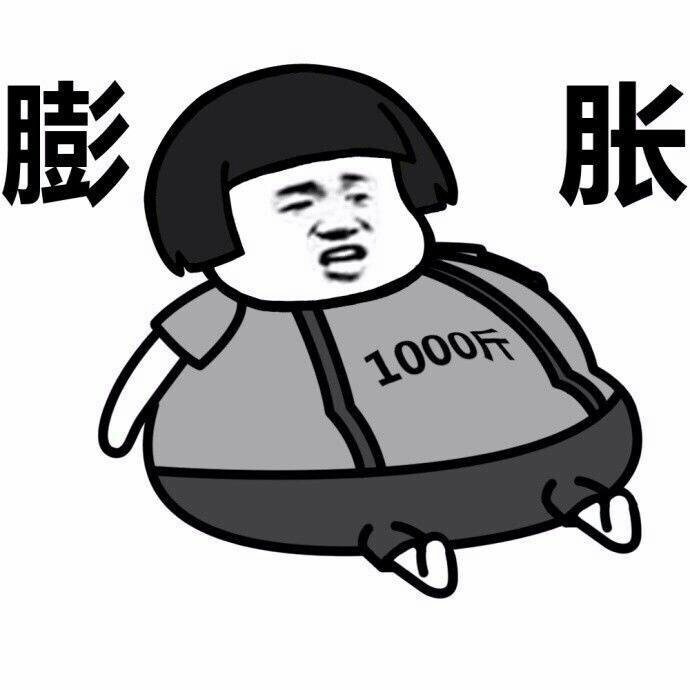 膨胀1000斤