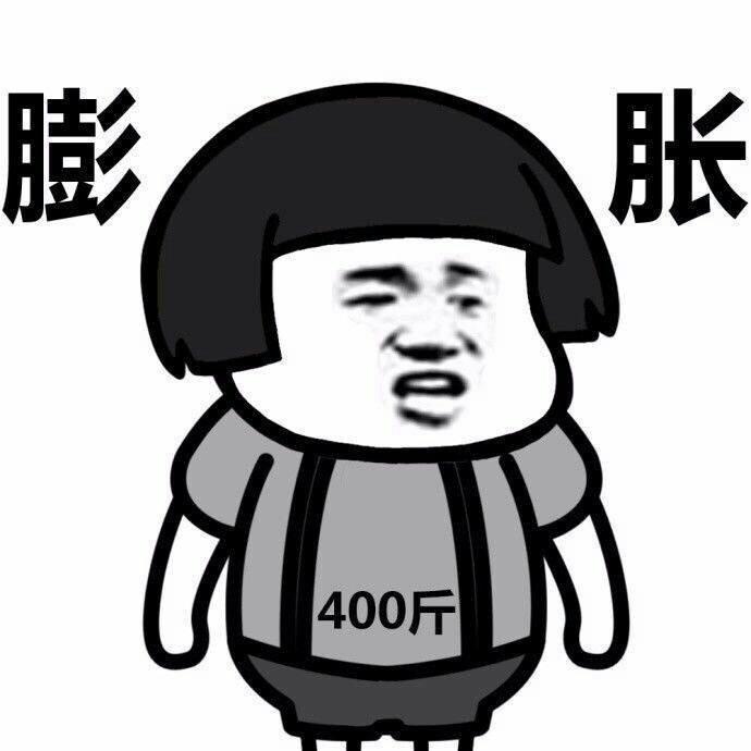膨胀400斤