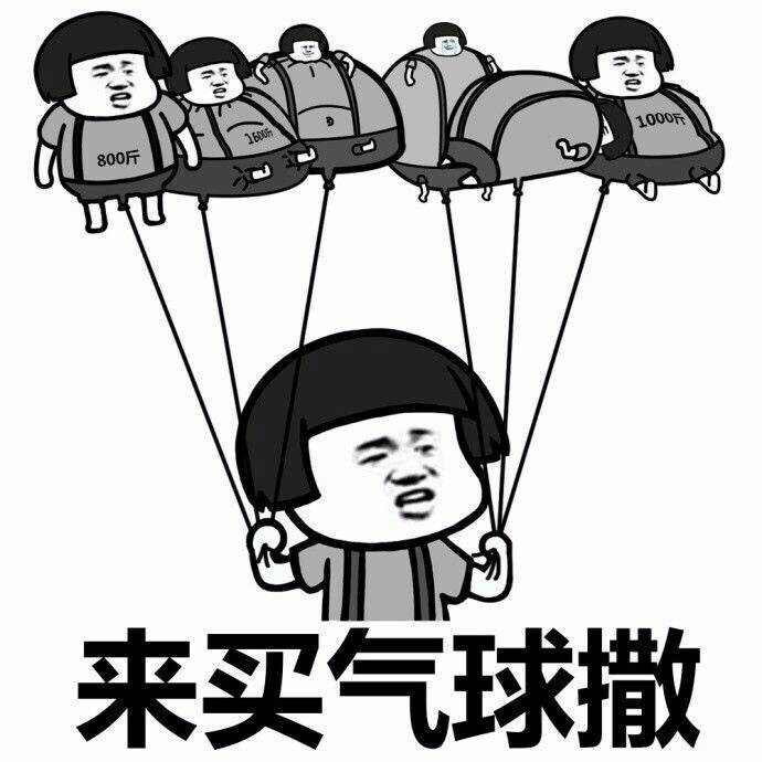 来买气球撒