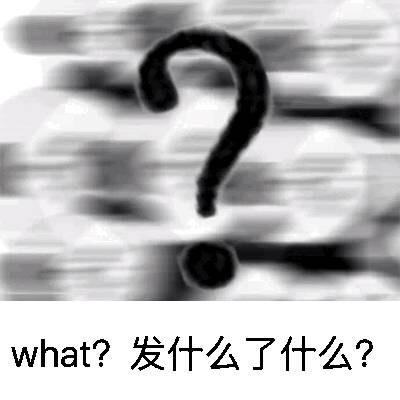 What?发什么了什么?