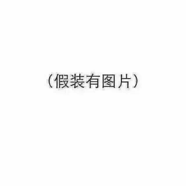 (假装有图片)