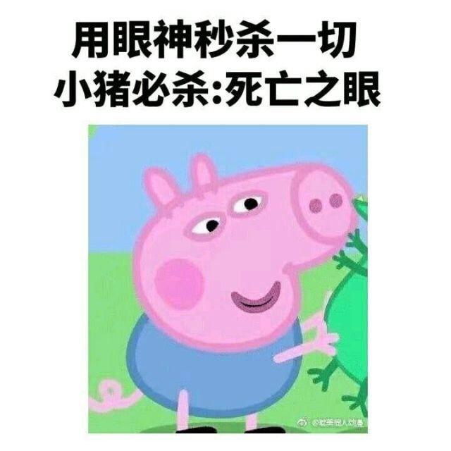 用限神秒杀一切小猪必杀死亡之眼