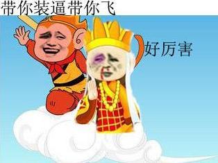 西游记孙悟空带唐僧:带你装逼带你飞 好厉害
