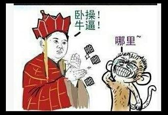 唐僧(金三胖):卧糟,牛逼,股掌 悟空:哪里