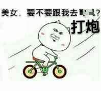 骑单车:美女.要不要跟我去打炮?