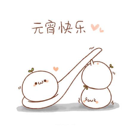 元宵节快乐 - 斗图啦祝大家元宵节快乐!!!