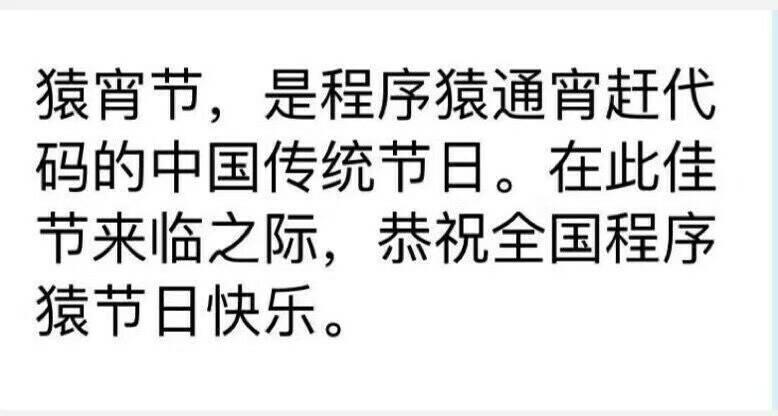 猿宵节,是程序猿通宵赶代码的中国传统节日。在此佳节来临之际,恭祝全国程序猿节日快乐。