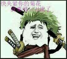 海贼王卓洛:快夹紧你的菊花 我要用三刀流了