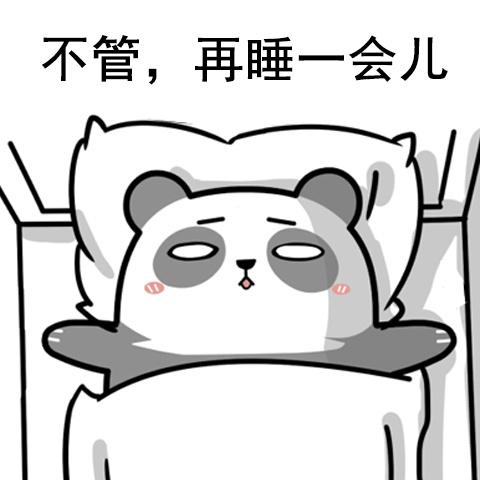 微信表情 想你了怎么办_熊猫睡觉 - 斗图大会 - 金馆长表情库 - 真正的斗图网站 - doutula.com