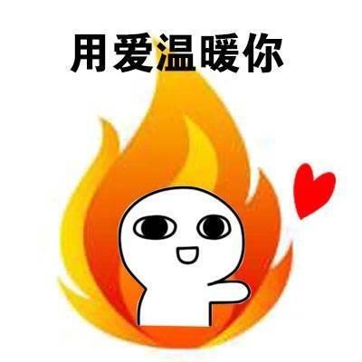 用爱温暖你