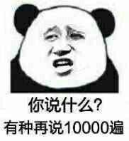有种再说10000遍-表情包-表情帝吧_金馆长包图片
