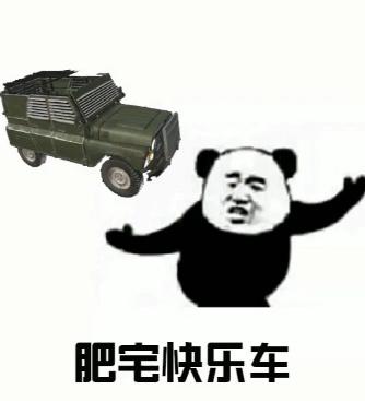肥宅快乐车