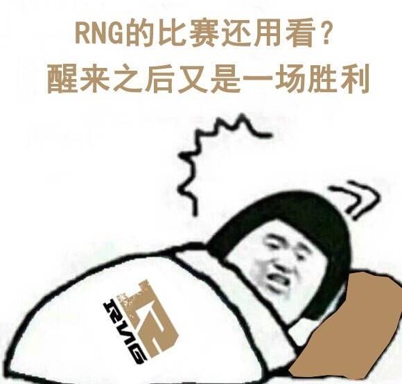 RNG的比赛还用看?醒来之后又是一场胜利