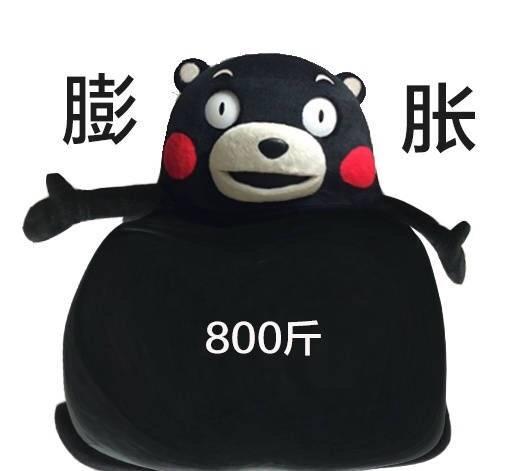 膨胀800斤