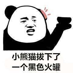 小熊猫拔下了个黑色火罐