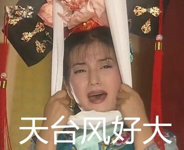 天台风好大
