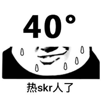 40度热skr人了