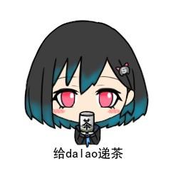 给dalao递茶