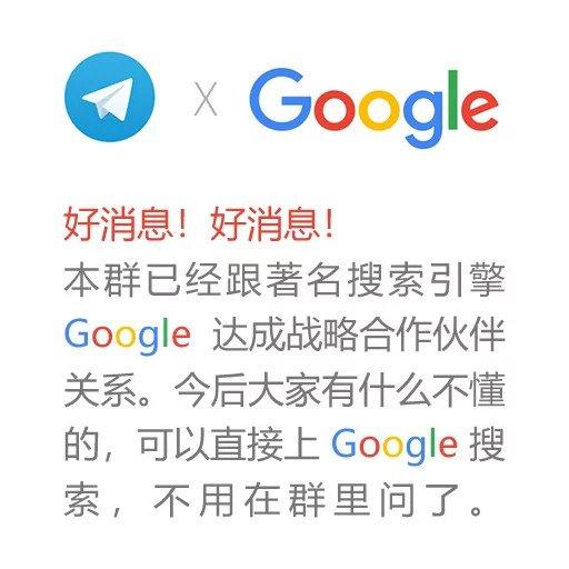 好消息!好消息,本群已经跟著名搜索引擎Google达成战略合作伙伴。