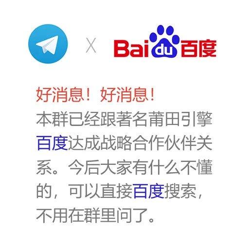 好消息!好消息,本群已经跟著名搜索引擎Baidu达成战略合作伙伴。