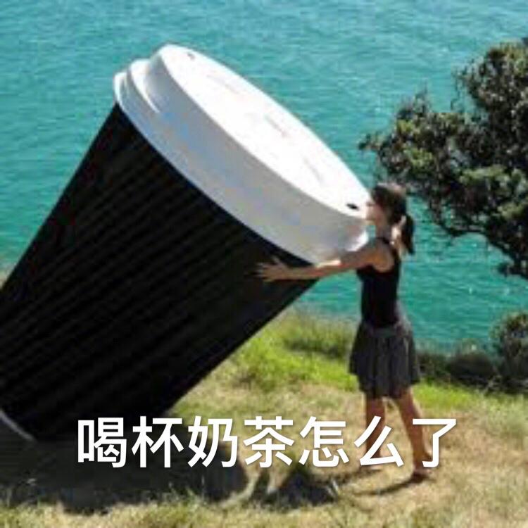 喝杯奶茶怎公了