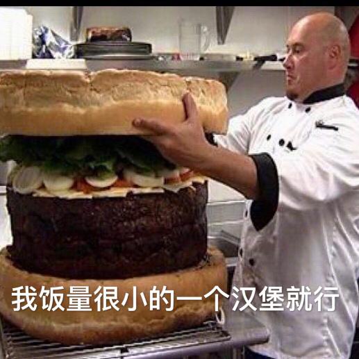 我饭量很小的,一个汉堡就行