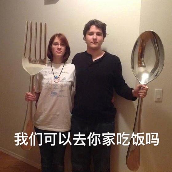 我们可以去你家吃饭吗