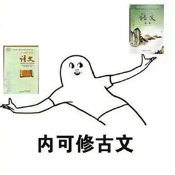 内可修古文