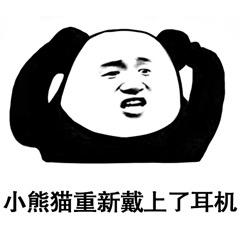 小熊猫重新戴上了耳机
