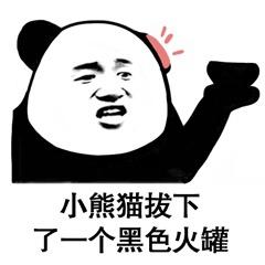 小熊猫拔下了一个黑色火罐