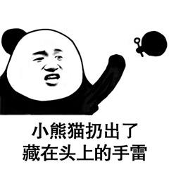 小熊猫扔出了藏在头上的手雷