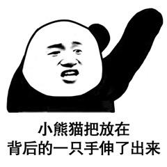 小熊猫把放在背后的一只手伸了出来