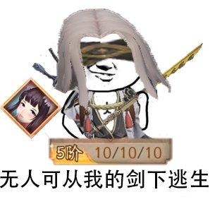 无人可从我的剑下逃生