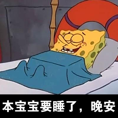 本宝宝要睡了.晚安 - 海绵宝宝表情包