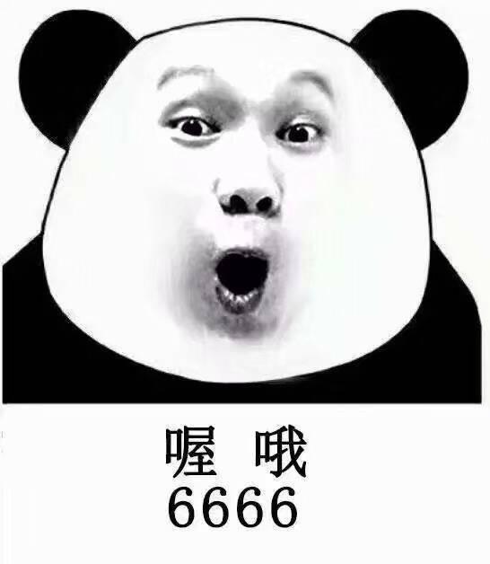 喔哦,6666表情