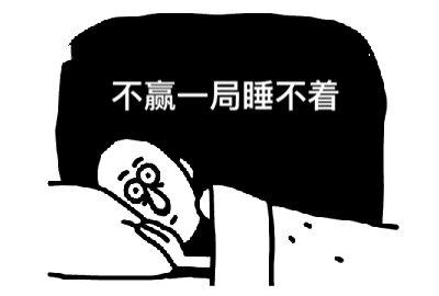 不赢一局睡不着