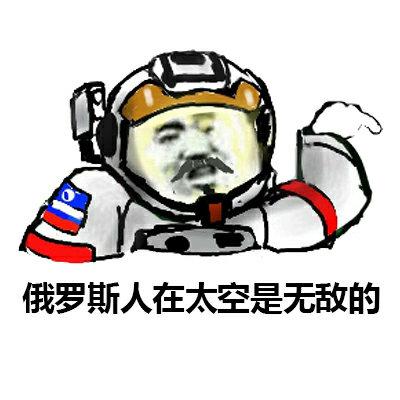 俄罗斯人在太空是无敌的