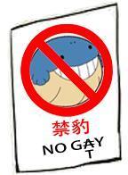 禁豹,NO GAY