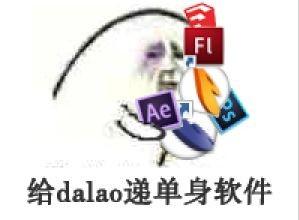 给daolao递单身软件